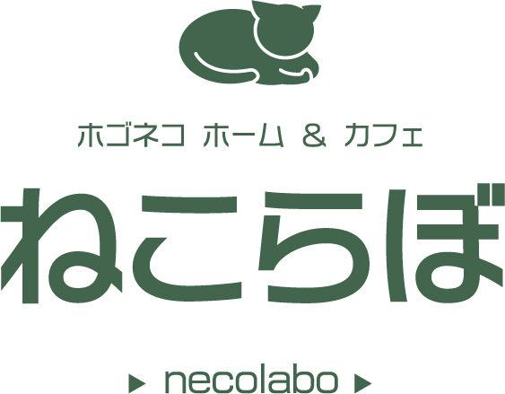 保護猫ホーム&カフェ ねこらぼ